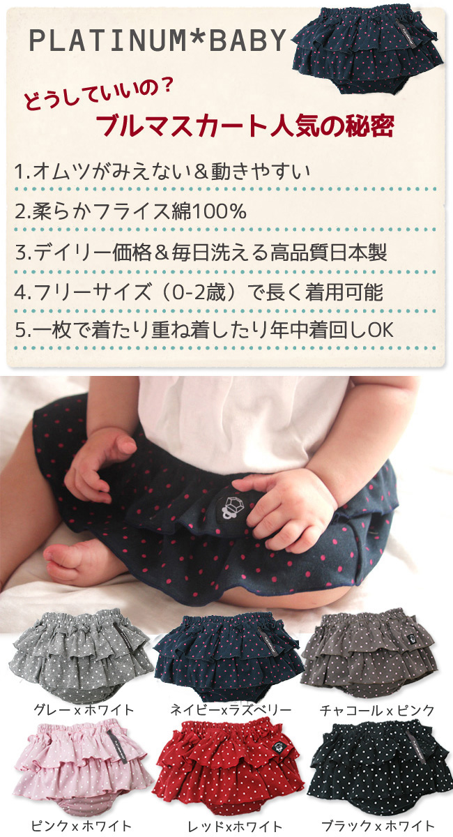 NEW ★ プラチナムベイビー soft or Tianzhu dot ★ two-stage sell up skirt ★ フリルブルマ 0-2 years old ♪ one size fits all