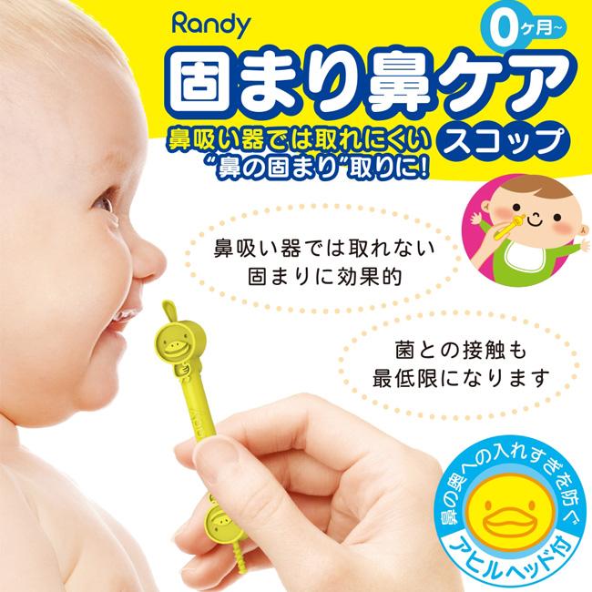の 方 取り 鼻くそ 赤ちゃん