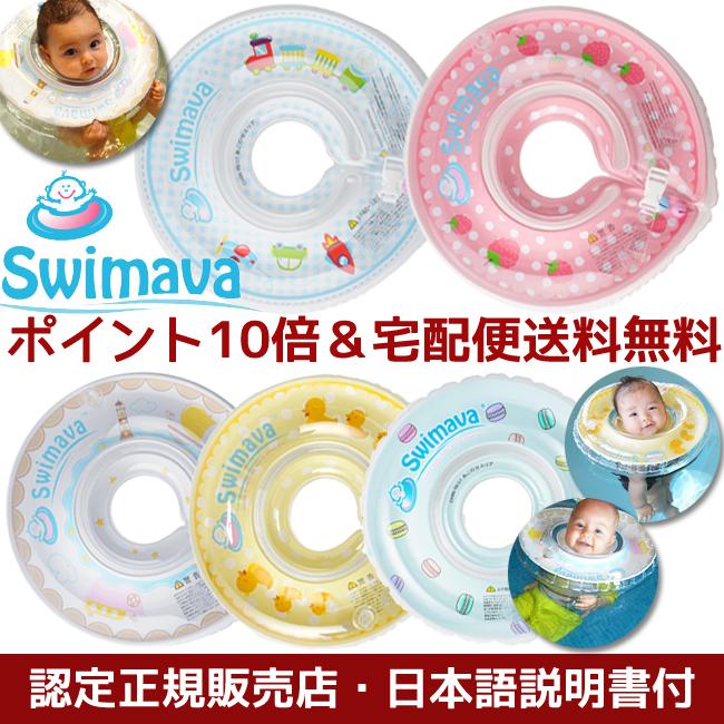 新 スイマーバ Swimava ♪ 浮颈环可以用在浴