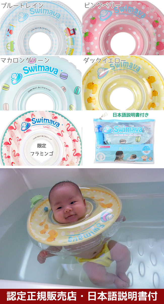 NEW スイマーバ Swimava ♪ float neck rings can be used in the bath