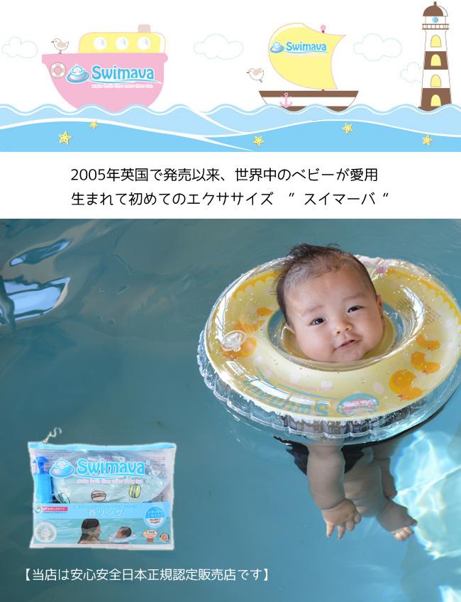 Kufuu | Rakuten Global Market: NEW スイマーバ Swimava ♪ float neck ...
