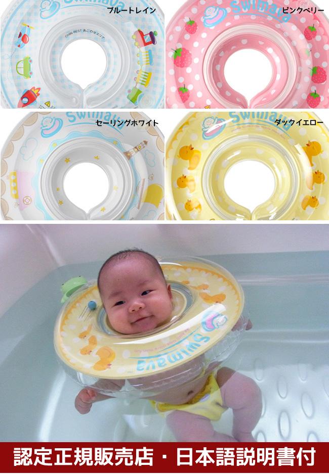 Kufuu   Rakuten Global Market: NEW スイマーバ Swimava ♪ float neck ...