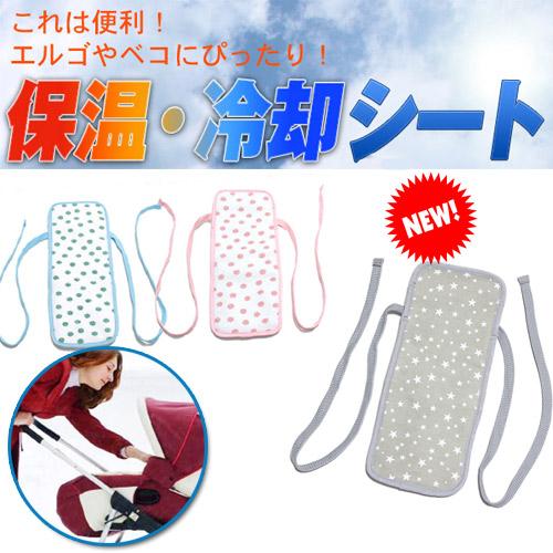 Stroller hug strap unisex ♪ cold Te-g.