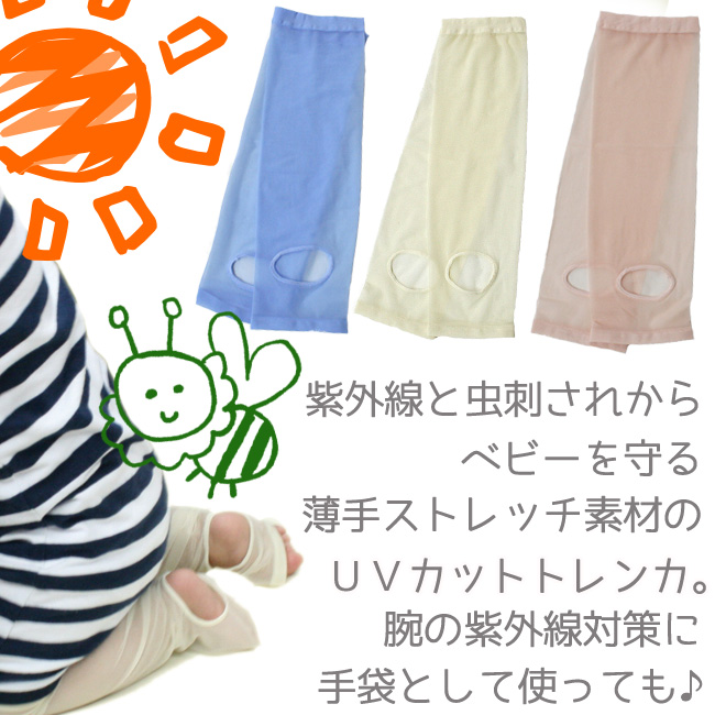 ★ UV cut & protecting against insects トレンカ which protects a baby