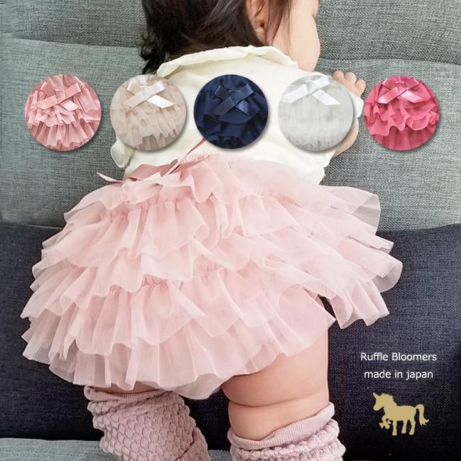 メール便送料無料 mimi 柔らか ラッフルブルマー 単品 新品 送料無料 0-2歳 日本製出産祝い ギフトフリル フリフリ ベビー服 ミミ 限定特価 プレゼント ブルマ ギフト 出産祝 女の子