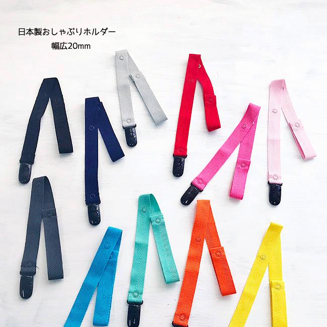 洗えて清潔 長さ調節可能 柔らか素材 日本製 おしゃぶりホルダー【幅広20mm幅 ブラッククリップ】マルチクリップ 帽子クリップ 長さ調節可能 洗えて清潔 洗濯可能 柔らか素材 プラチナムベイビー