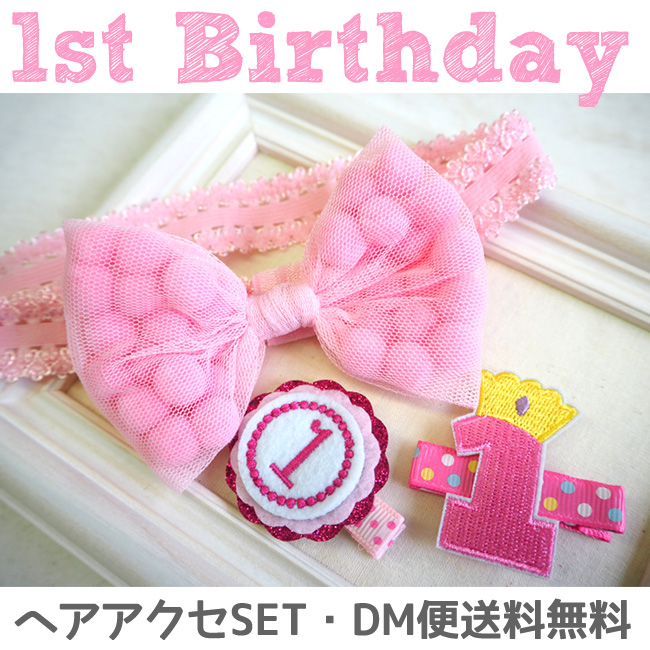 Kufuu Cabbage Rose Garden 1 Year Old First Birthday Accessories Set