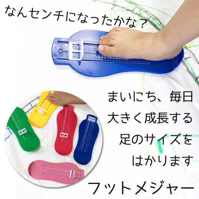 サイズ 子供 の 足