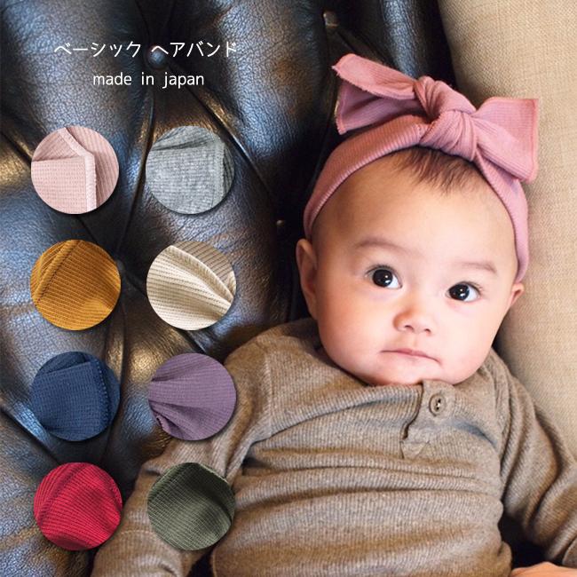 kufuu コットンリブヘアバンド【ベーシック】日本製 0-3歳頃 クフウリボン 柔らか リブヘアバンド ベビー ベビーヘアバンド ターバン 柔らかく よく伸びる コットン 綿素材 出産祝い ベビー服 赤ちゃん ベビー 女の子