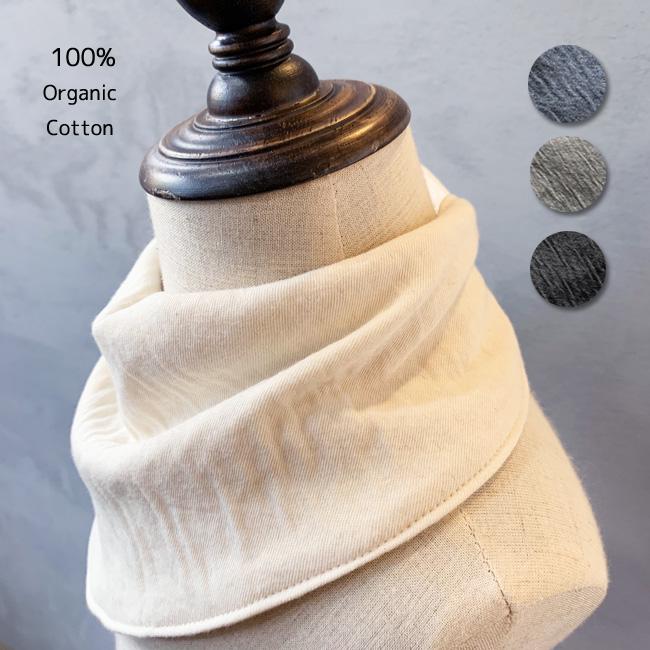 首まわりのヨダレをキャッチ ふんわり柔らか Organic100% マシュマロBIBスカーフ 綿100% 日本製シンプル ビブ よだれかけ Cotton マシュマロビブ スタイ 超定番 Organic 人気急上昇