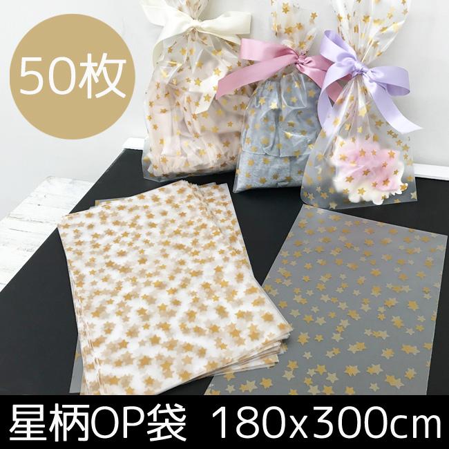 日本製 ラッピング用品 メール便配送可能 Kufuu星柄 OPP袋 180x300mm 50枚 ラッピング用品梱包資材 半透明 在庫あり マット ゴールド スター 海外限定