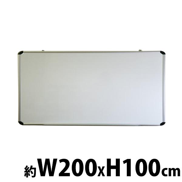 送料無料 新品 がっちりフレーム ホワイトボード アルミ枠 マグネット対応 片面 2000×1000 壁掛