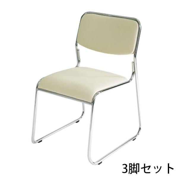 送料無料 新品 3脚セット ミーティングチェア 会議イス 会議椅子 スタッキングチェア パイプチェア パイプイス パイプ椅子 ベージュ