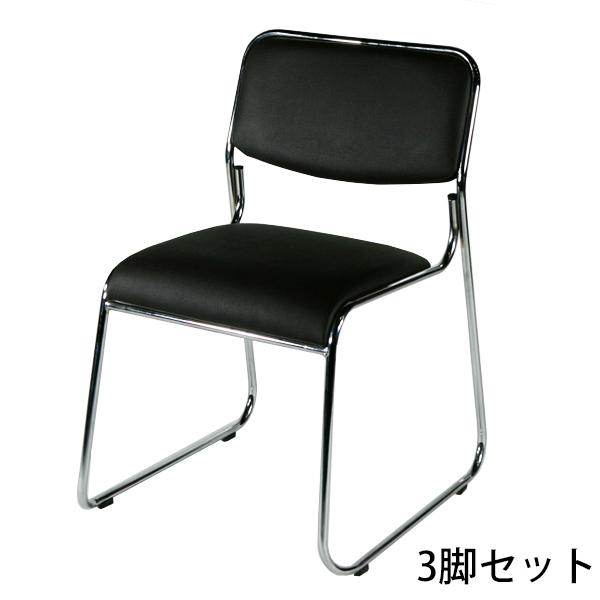 送料無料 新品 ミーティングチェア 会議イス 会議椅子 スタッキングチェア パイプチェア 3脚セット ブラック