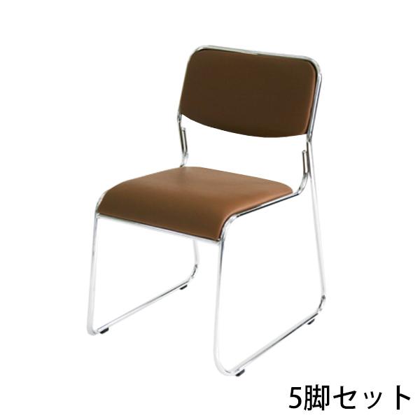 送料無料 新品 5脚セット ミーティングチェア 会議イス 会議椅子 スタッキングチェア パイプチェア パイプイス パイプ椅子 ブラウン