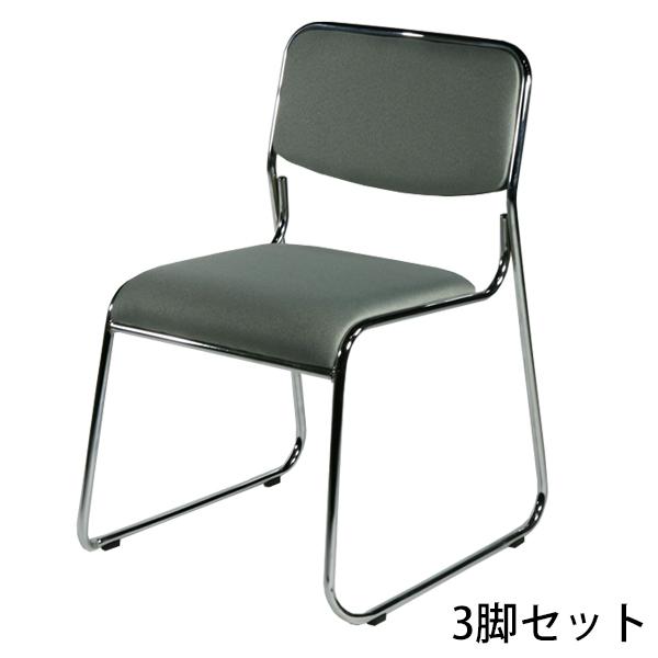 送料無料 新品 3脚セット ファブリック ミーティングチェア 会議イス 会議椅子 スタッキングチェア パイプチェア パイプイス パイプ椅子 グレー