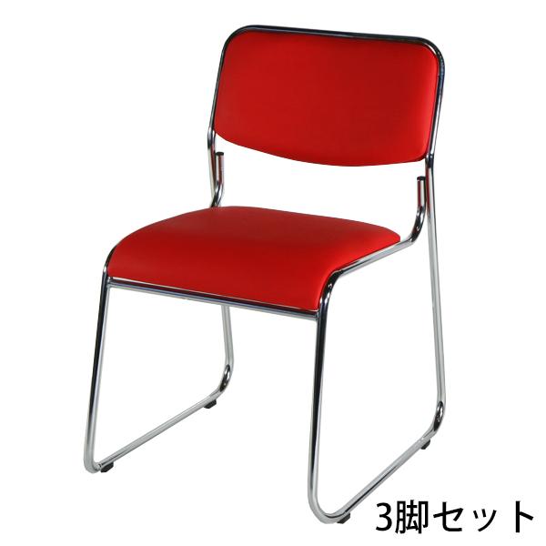 送料無料 新品 ミーティングチェア 会議イス 会議椅子 スタッキングチェア パイプチェア パイプイス パイプ椅子 3脚セット レッド