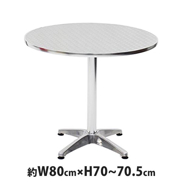 送料無料 ガーデンテーブル ガーデン テーブル 80cm ガーデンファニチャー アルミガーデンテーブル アルミテーブル ステンアルミ ステンレステーブル ステンレスガーデンテーブル ステンレス アルミ アウトドア 軽量で持ち運び簡単 L61 W80