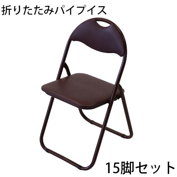 送料無料 折りたたみ パイプ椅子 茶 15脚セット 完成品 組立不要 粉体塗装 パイプイス ミーティングチェア 会議イス 会議椅子 事務椅子 パイプチェア イス いす 背もたれ オフィス 椅子 簡易椅子 折り畳み スチール 軽量 オールブラウン xcallbr15set