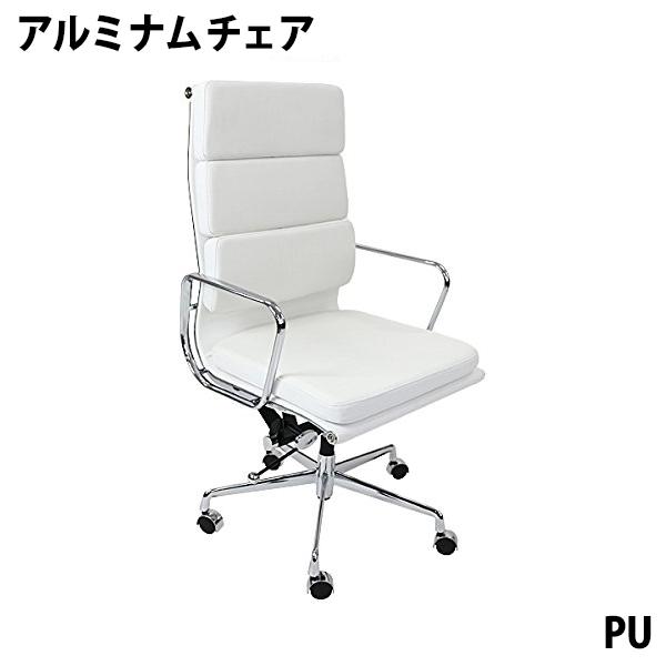 送料無料 新品 イームズアルミナムチェア ソフトパッド ハイバックチェア PU ホワイト キャスター 肘掛け クロムメッキ クロームメッキ 回転 昇降 高さ調節 ポリウレタン オフィスチェア ロッキングチェア ミーティングチェア 椅子 いす イス チェアー 会議室 白 1020puwh