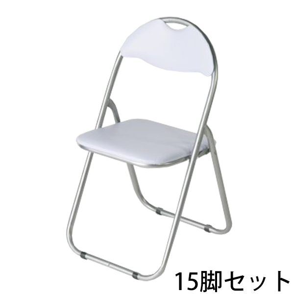 40%OFFの激安セール 送料無料 新品 15脚セット パイプイス 折りたたみパイプ椅子 ミーティングチェア パイプ椅子 X パイプチェア 会議イス ホワイト 会議椅子 アウトレット
