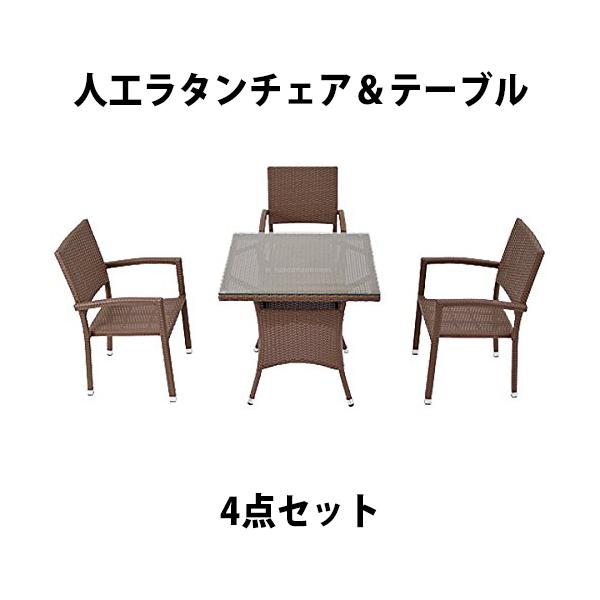 送料無料 ガーデンチェア ガーデン チェア ラタンチェア ラタン テーブル ラタンテーブル 人工ラタンチェア3脚 四角テーブル1台 4点セット 強化ガラス ウォールナット 籐 肘掛け付き 家具 ファニチャー インテリア スタッキングチェア 椅子 庭 rattan4565t4setwa