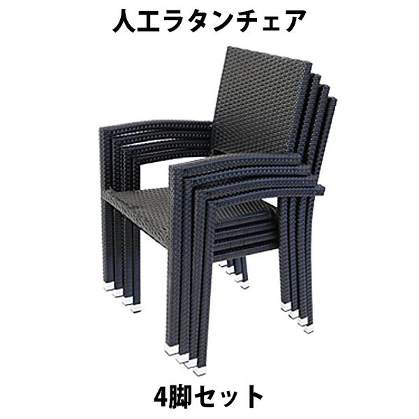 送料無料 ガーデンチェア ガーデン チェア ラタンチェア 人工ラタンチェア 4脚セット ブラック 籐 肘掛け付き 家具 ファニチャー インテリア おしゃれ スタッキングチェア リビング chair 椅子 南国 アジアン バリ風 テラス 庭 ガーデン 黒 rattan454setbk