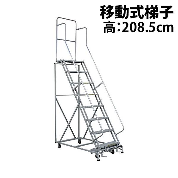 送料無料 新品 高所作業台 作業用踏台 高さ208.5cm 8段 耐荷重113kg 移動式踏台 スチール 作業用階段 作業台 足場台 移動式 階段 ステップ台 梯子 はしご 手すり キャスター 914