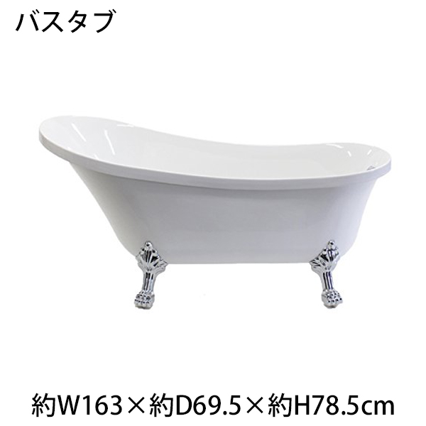 送料無料 新品 バスタブ 浴槽 バス お風呂 洋風バスタブ アンティーク風浴槽 風呂 置き型 洋式 猫脚 アクリル製 サイズW1630×D695×H785 bath-018