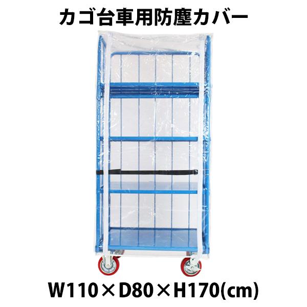 送料無料 カゴ台車 オプション 防塵カバー W110×D80×H170(cm)台車用