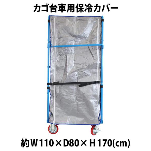 カゴ台車 カゴ車 W110×D80×H170(cm)台車用 送料無料 保冷カバー オプション