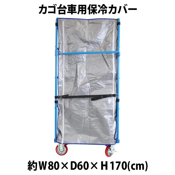 送料無料 カゴ台車 カゴ車 オプション 保冷カバー W80×D60×H170(cm)台車用