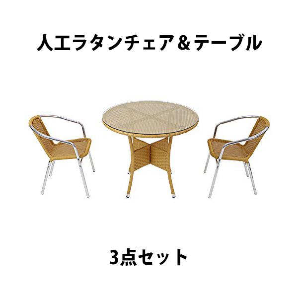 送料無料 ガーデンチェア ガーデン チェア ラタンチェア ラタン テーブル ラタンテーブル 人工ラタンチェア2脚 丸テーブル1台 3点セット 強化ガラス ナチュラル 籐 肘掛け付き 家具 ファニチャー インテリア スタッキングチェア 椅子 庭 rattan2459t3setna