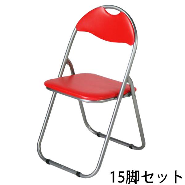 送料無料 新品 15脚セット パイプイス 折りたたみパイプ椅子 ミーティングチェア 至上 春の新作 レッド 会議イス X パイプチェア 会議椅子 パイプ椅子