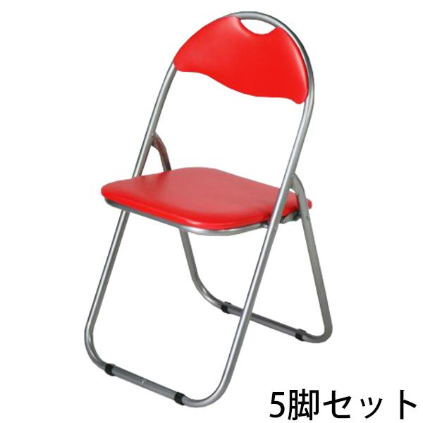 送料無料 新品 5脚セット パイプイス 折りたたみパイプ椅子 ミーティングチェア 会議イス 会議椅子 パイプチェア パイプ椅子 レッド X