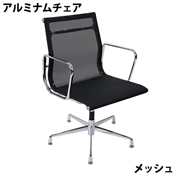 送料無料 新品 イームズアルミナムチェア ローバックチェア メッシュ ブラック 固定脚 肘掛け クロムメッキ クロームメッキ 回転 高さ固定 オフィスチェア ミーティングチェア 椅子 いす イス チェアー 会議室 書斎 黒 1033mbk
