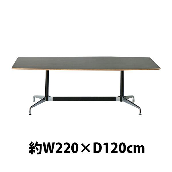 送料無料 新品 イームズ セグメンテッドベーステーブル イームズテーブル アルミナムテーブル 舟型 W220×D120×H74 cm ブラック