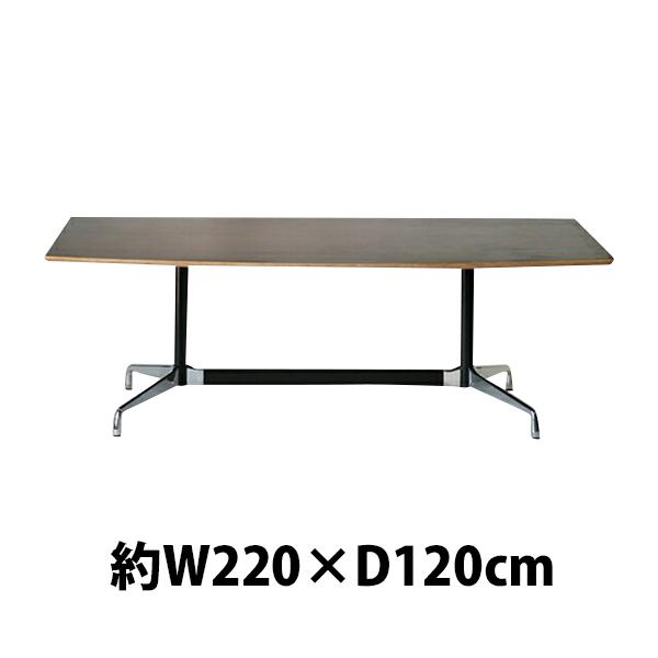 送料無料 新品 イームズ セグメンテッドベーステーブル イームズテーブル アルミナムテーブル 舟型 W220×D120×H74 cm ウォールナット