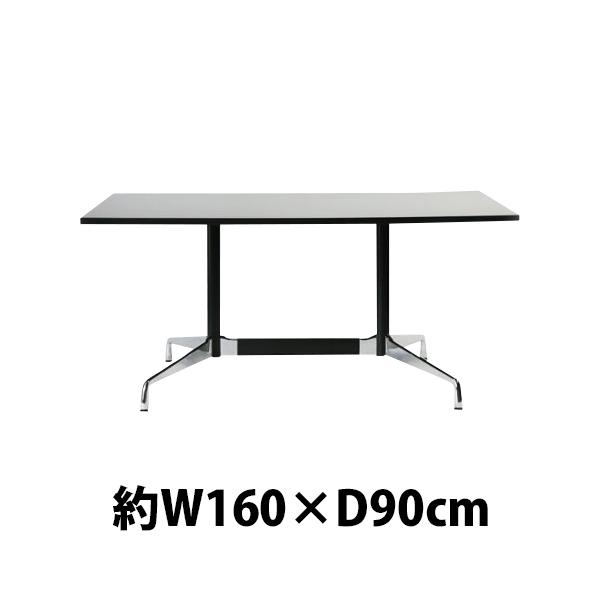 送料無料 新品 イームズ セグメンテッドベーステーブル イームズテーブル アルミナムテーブル W160×D90×H74 cm ブラック ST