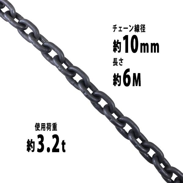 送料無料 チェーン 線径約10mm 使用荷重約3.2t 約3200kg 約6m G80 鎖 くさり 吊り具 チェーンスリング スリングチェーン リンクチェーン チェイン 金具 クレーン ホイスト 玉掛け 吊り上げ 運搬 建築 土木 鉄工 運輸 造船 chain10mm6m