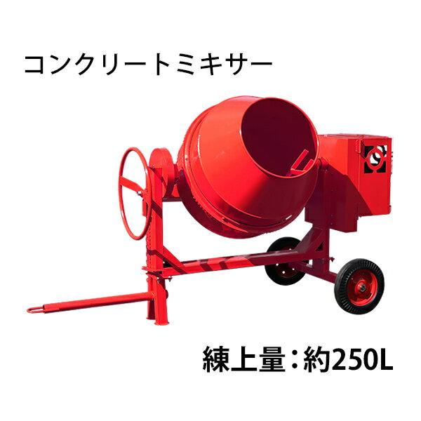 コンクリートミキサー エンジン式 練上量約250L ドラム容量500L Honda GX270内蔵 4ストロークエンジン 赤 9.0HP 9.0馬力 混練機 攪拌機 かくはん機 コンクリート モルタル 堆肥 肥料 土木 建築 けん引 大型 タイヤ ミキサー 混錬 レッド cmixerem500red