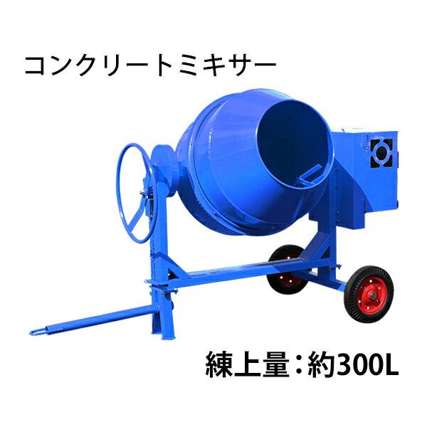 コンクリートミキサー エンジン式 練上量約300L ドラム容量600L Honda GX270内蔵 4ストロークエンジン 青 9.0HP 9.0馬力 混練機 攪拌機 かくはん機 コンクリート モルタル 堆肥 肥料 土木 建築 けん引 大型 タイヤ ミキサー 混錬 ブルー cmixerem600bl