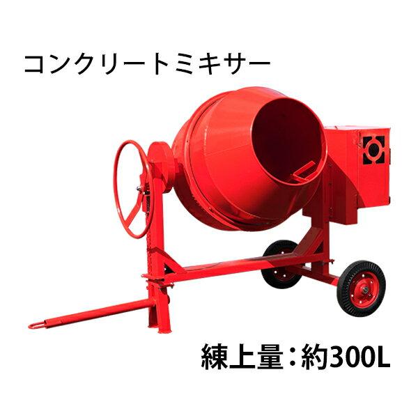 コンクリートミキサー エンジン式 練上量約300L ドラム容量600L Honda GX270内蔵 4ストロークエンジン 赤 9.0HP 9.0馬力 混練機 攪拌機 かくはん機 コンクリート モルタル 堆肥 肥料 土木 建築 けん引 大型 タイヤ ミキサー 混錬 レッド cmixerem600red