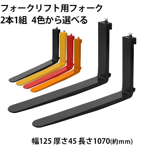 送料無料 フォーク 爪 2本セット 3色から選べる 長さ約1070mm 幅約125mm 耐荷重約3t 厚さ約45mm フォークリフト用 交換用 フォーク ツメ 耐荷重約3000Kg フォークリフト アタッチメント 運搬 荷役 交換 クラス3 fork125451070