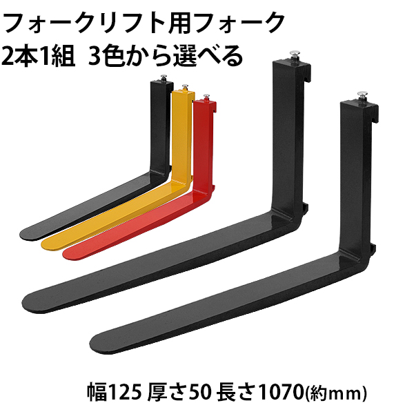 送料無料 フォーク 爪 2本セット 3色から選べる 長さ約1070mm 幅約125mm 耐荷重約4t 厚さ約50mm フォークリフト用 交換用 フォーク ツメ 耐荷重約4000Kg フォークリフト アタッチメント 運搬 荷役 交換 クラス3 fork125501070