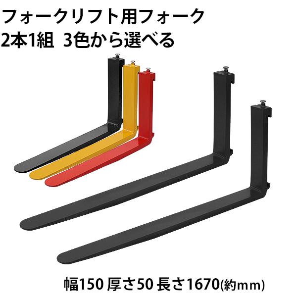 送料無料 フォーク 爪 2本セット 3色から選べる 長さ約1670mm 幅約150mm 耐荷重約4.5t 厚さ約50mm フォークリフト用 交換用 フォーク ツメ 耐荷重約4500Kg フォークリフト アタッチメント 運搬 荷役 交換 クラス3 fork150501670