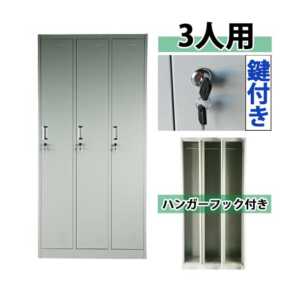 送料無料 新品 スチールロッカー スチールキャビネット キャビネット 3人用 10-014 T-ari
