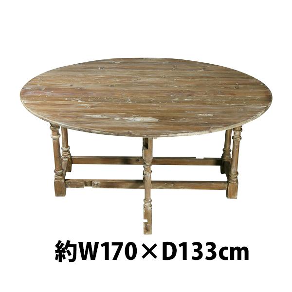送料無料 新品 アンティーク調 オールドパイン材 バタフライダイニングテーブル ゲートレッグテーブル 1006-00