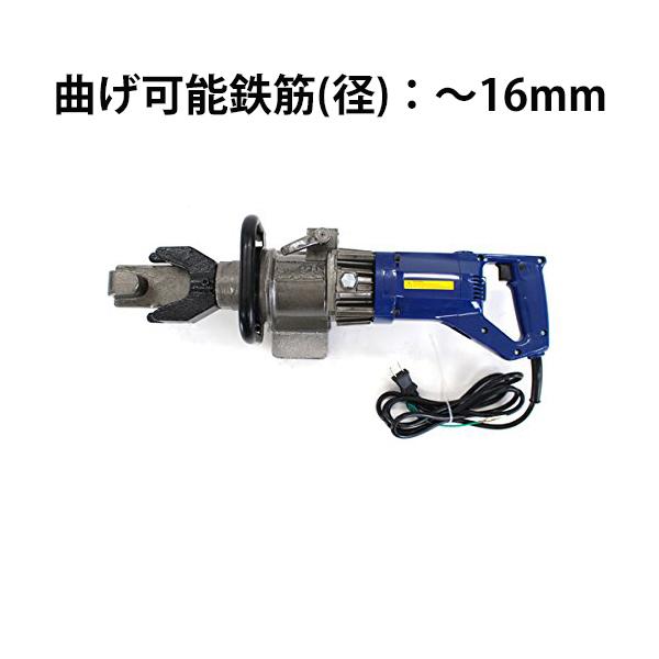 送料無料 新品 電動鉄筋ベンダー ~16mm 鉄筋ベンダー 鉄筋曲げ機 鉄筋 ベンダー 電動 曲げ機
