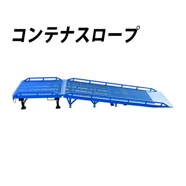新品 コンテナスロープ 耐荷重10t 約10000kg スチール製 ブルー 幅約2250mm 長さ約10550mm 2分割 二分割 フォークリフトスロープ スロープ ランプ コンテナ 倉庫 バンニング デバンニング バンニングスロープ ローディングランプ フォークリフト コンテナ用 青 cslopegs4bl